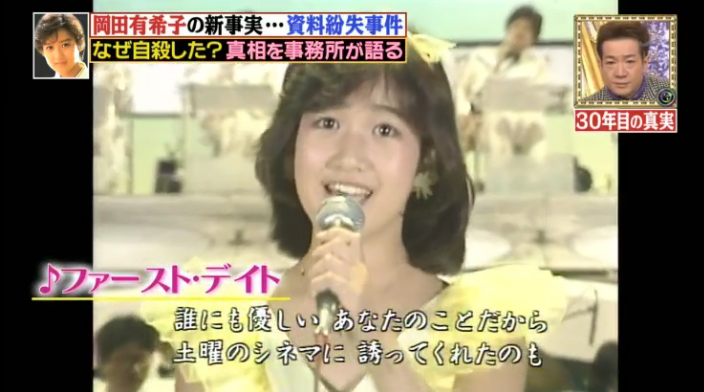 岡田有希子の画像 p1_28